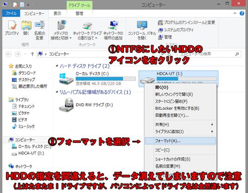 NTFSに1