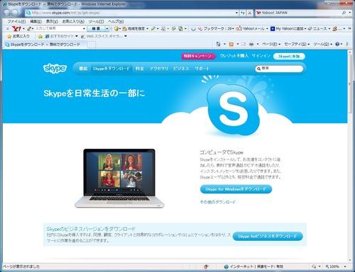 skype_dl_top