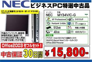 NEC中古