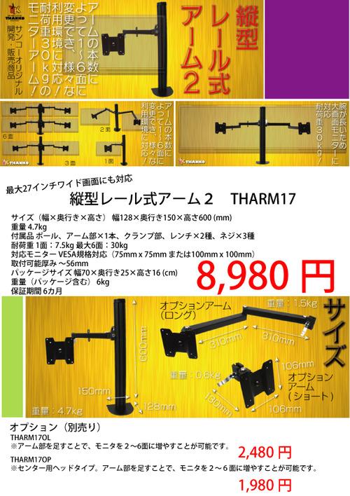 tharm17
