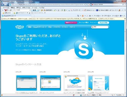skype_dl_5nd