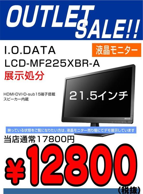 アウトレット LCD-MF225XBR-A