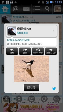 Screenshot_2013-10-08-19-19-32