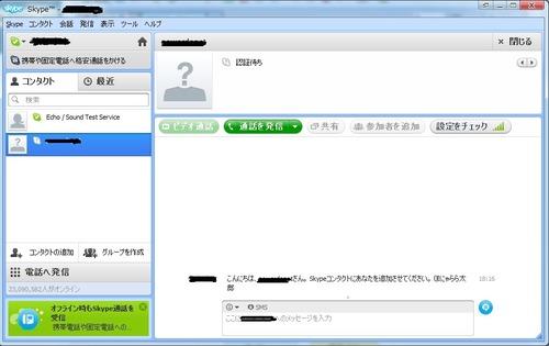 skype_use5