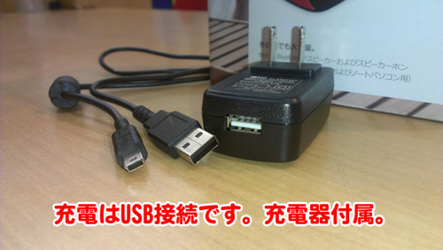USB充電できるよ