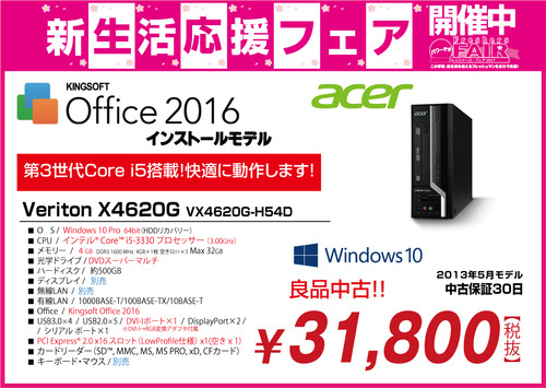 used_acer
