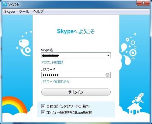 skype_use