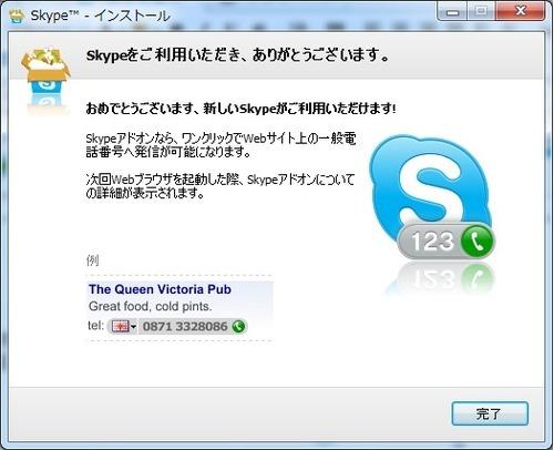 skype_setup6
