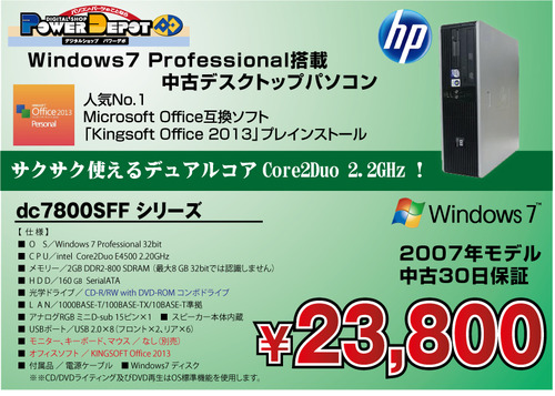 hp_desktop_used
