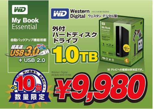 Western-1TB-HDD