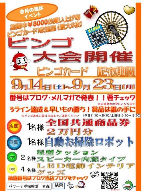 ビンゴ大会プレゼント9月~