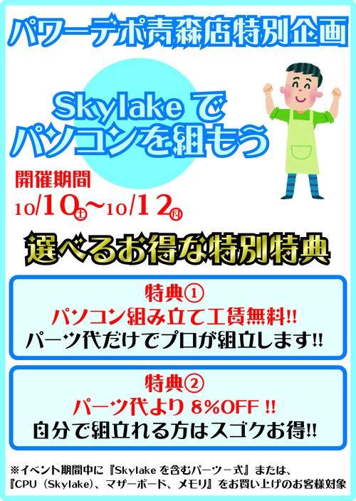 10月Skylake