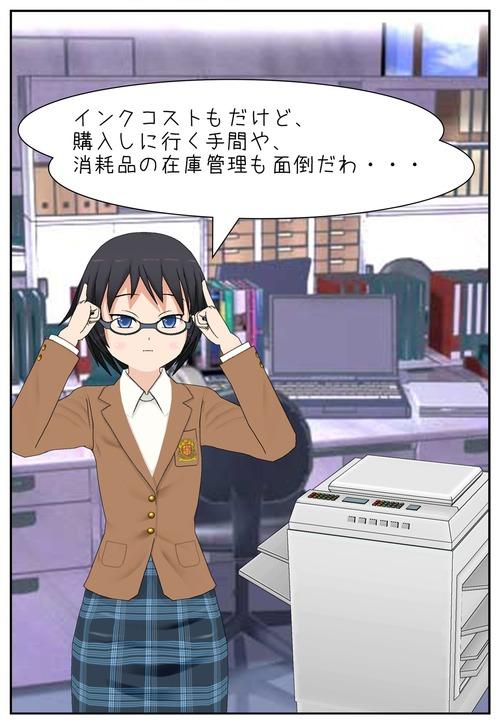 スマートチャージ_001
