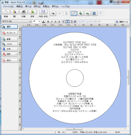 CDおもて編集