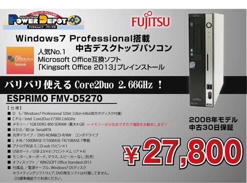 fujitsu_desktop_used