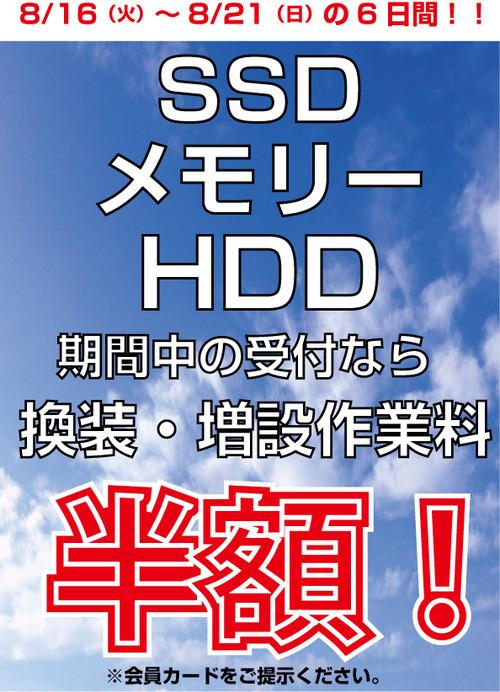 ssd_hdd_ram_2