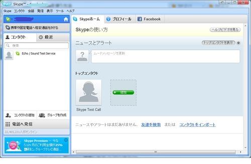skype_use1