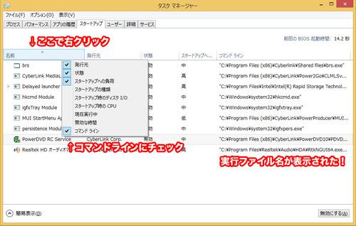 windows8 タスクマネージャスタートアップ3