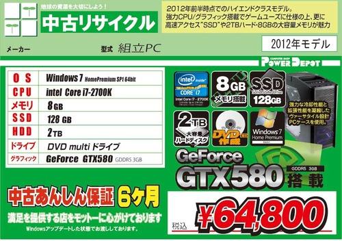 201301-中古組立PC