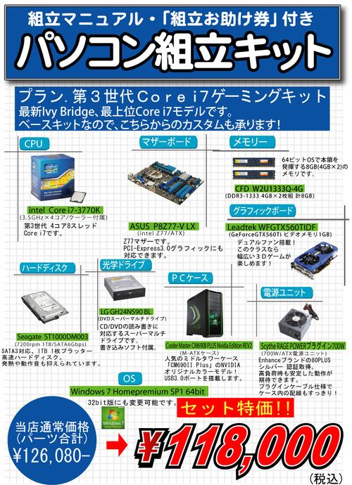 kit118000