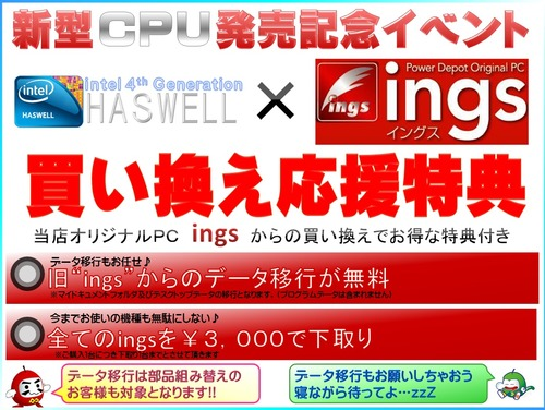 haswell 買い換え特典