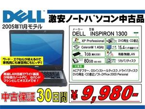 INSPIRON-1300