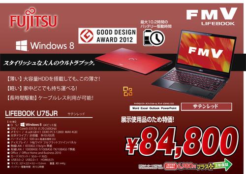 fujitsu-pc