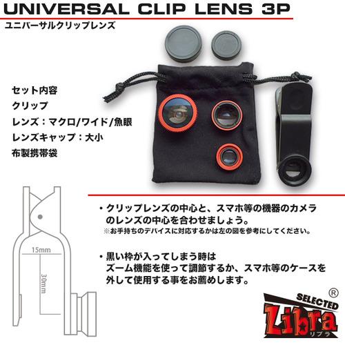 lens3p