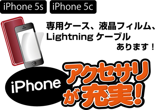 iphone5sac