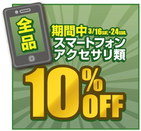 smartphone_acc