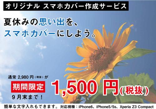 smartphone_cover_makle