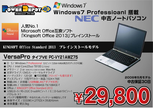 nec_note_used