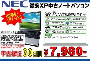PC-VY17MRF8LEH1