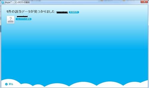 skype_use2
