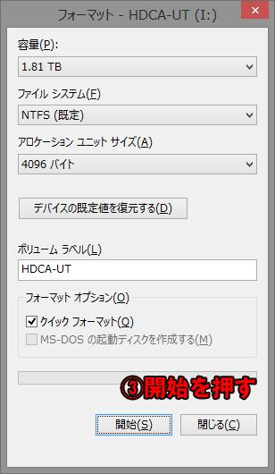 NTFSに2