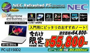 PC-LE150D2特価