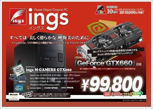 ings-M-GAMERS-GTX660