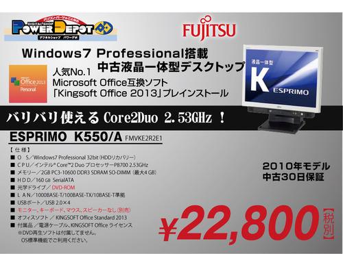 used_desktop