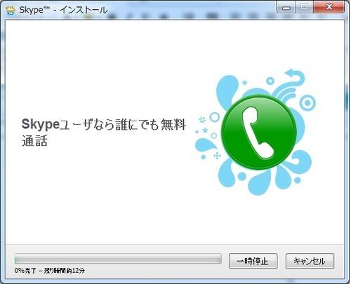 skype_setup3