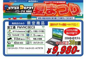 夏祭りFMVNC3EC3