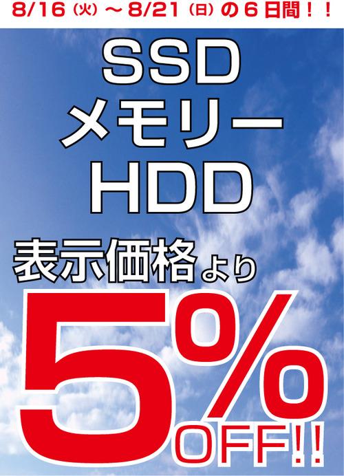 ssd_hdd_ram