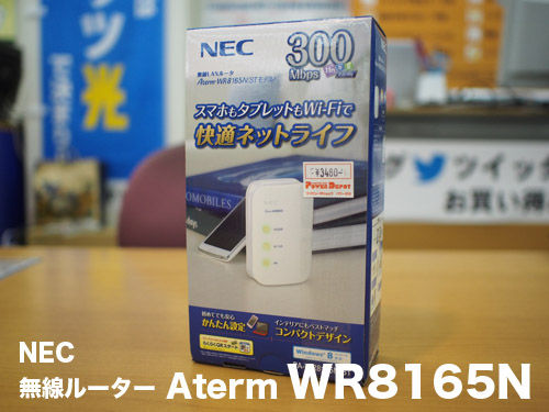 AtermWR8165N