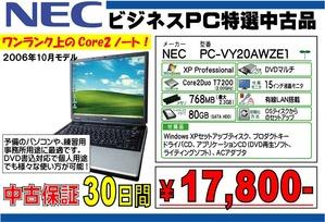 PC-VY20AWZE1