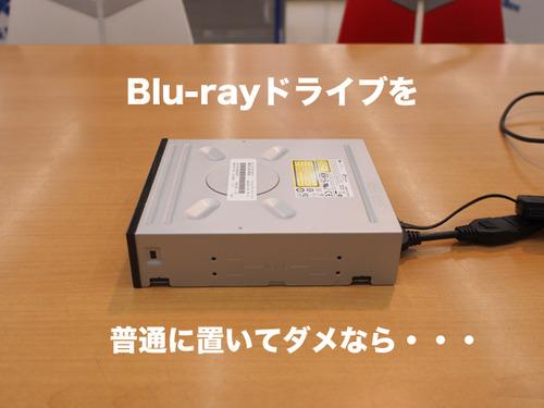 Blu-ray横置き