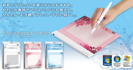 PTB-MT1