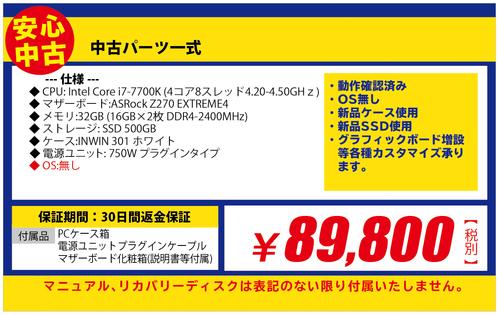 中古一式i7-7700K INWIN101