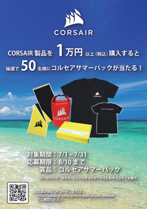 CORSAIR_Summer_campaign