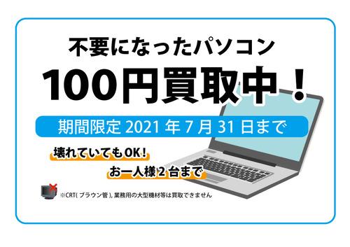 パソコン100円買取