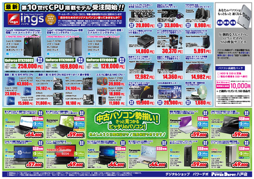 すごいパソコン祭り07ura