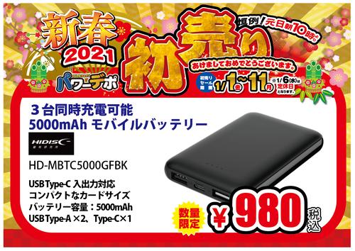 モバイルバッテリー5000